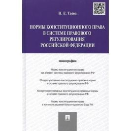 Таева Н. Нормы конституционного права в системе правового регулирования Российской Федерации: монография