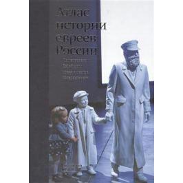 Горин Б. (ред.) Атлас истории евреев России. По материалам еврейского музея и центра толерантности