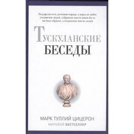 Цицерон М. Тускуланские беседы