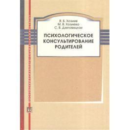 Хозиев В., Хозиева М., Дзетовецкая С. Психологическое консультирование родителей. Учебное пособие