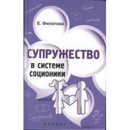 Филатова Е. Супружество в системе соционики