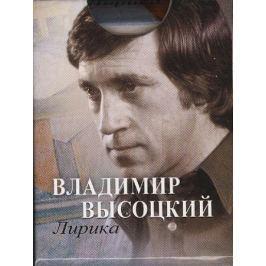 Высоцкий В. Владимир Высоцкий. Лирика