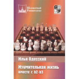 Одесский И. Изумительная жизнь вместе с b2-b3