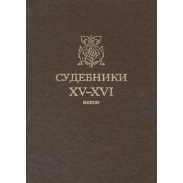 Греков Б. (под ред.) Судебники XV-XVI веков