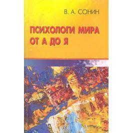 Сонин В. Психологи мира от А до Я. Учебно-методическое пособие