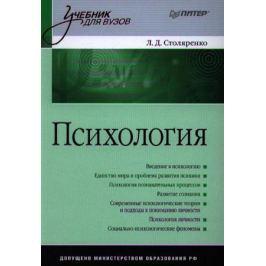 Столяренко Л. Психология