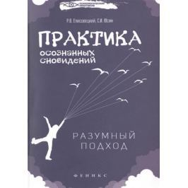 Елисовецкий Р., Юсин С. Практика осознанных сновидений