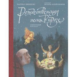 Диккенс Ч. Рождественская песнь в прозе. Святочный рассказ