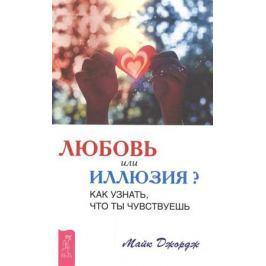 Джордж М. Любовь или иллюзия? Как узнать, что ты чувствуешь