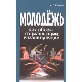 Елишев С. Молодежь как объект социализации и манипуляций