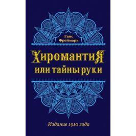Фреймарк Г. Хиромантия, или Тайны руки. Издание 1910 года