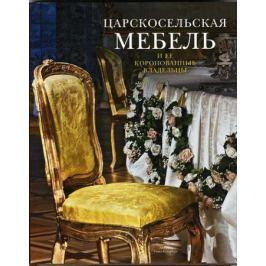 Ботт И. Царскосельская мебель и ее коронованные владельцы. Альбом