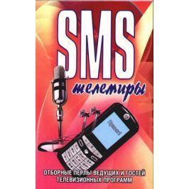 Адамчик Ч. SMS телемиры