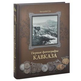 Боглачев С. Первые фотографы Кавказа