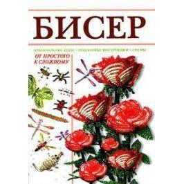 Ликсо Н. Бисер От простого к сложному