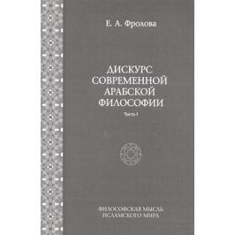 Фролова Е. Дискурс современной арабской философии. Часть I