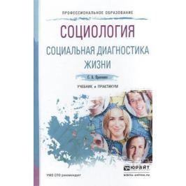 Кравченко С. Социология: Социальная диагностика жизни. Учебник и практикум