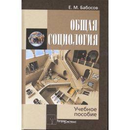 Бабосов Е. Общая социология Учеб. пос.