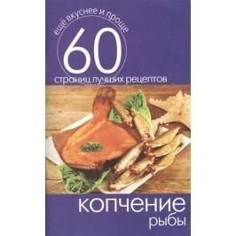 Кашин С. (сост.) Копчение рыбы. 60 страниц лучших рецептов