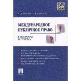 Бекяшев К., Моисеев Е. Международное публичное право в вопросах и ответах