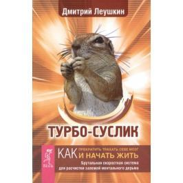 Леушкин Д. Турбо-Суслик. Как прекратить трахать себе мозг и начать жить