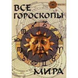 Гопаченко А. (сост.) Все гороскопы мира