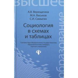 Верещагина А., Васьков М., Самыгин С. Социология в схемах и таблицах. Учебное пособие