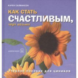 Салмансон К. Три необычные книги на счастье. Как стать счастливым, черт возьми. Учебное пособие для циников (комплект из 3 книг)