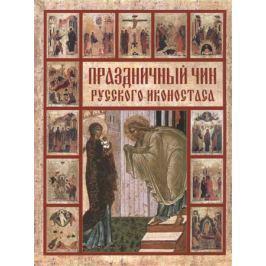 Яковлева Н. Праздничный чин русского иконостаса