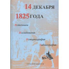 Ильин П. (сост.) 14 декабря 1825 года. Источники. Исследования. Историография. Библиография. Выпуск VII. 1825-2005