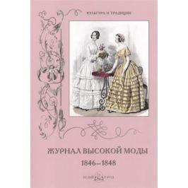 Пантилеева А. (ред.-сост.) Журнал высокой моды 1846-1848