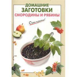 Выдревич Г. (сост.) Домашние заготовки смородины и рябины