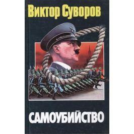 Суворов В. Самоубийство Суворов