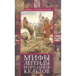 Роллестон Т. Мифы, легенды и предания кельтов