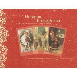 Стадольникова Т. (сост.) История Рождества. Стихи, открытки, поздравления. Альбом для семейного чтения