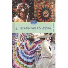 Куликова В. Центральная Америка