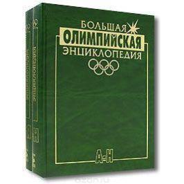 Штейнбах В. Большая олимпийская энциклопедия 2тт