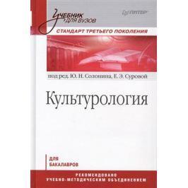 Солонин Ю., Сурова Е. (ред.) Культурология. Для бакалавров. Учебник