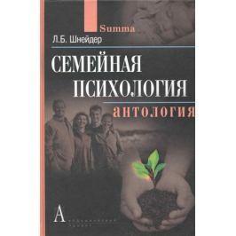Шнейдер Л. Семейная психология Антология