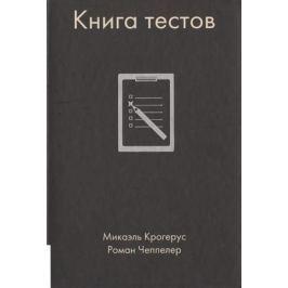 Крогерус М., Чеппелер Р. Книга тестов