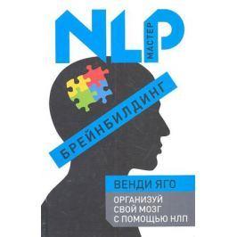 Яго В. Брейнбилдинг Организуй свой мозг с помощью НЛП