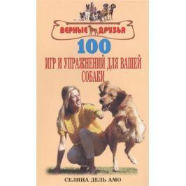 Амо С. 100 игр и упражнений для вашей собаки