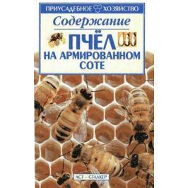 Наливайко А. Содержание пчел на армированном соте