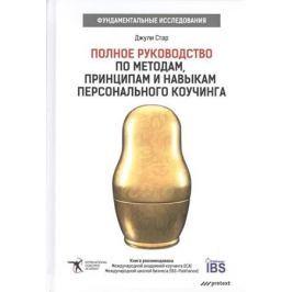 Стар Дж. Полное руководство по методам, принципам и навыкам персонального коучинга