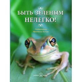 Хо Сан Ф. (сост.) Быть зеленым нелегко