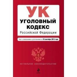 Дегтярева Т. (ред.) Уголовный кодекс Российской Федерации. Текст с изменениями и дополнениями на 10 сентября 2013 года
