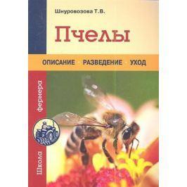Шнуровозова Т. Пчелы. Описание. Разведение. Уход
