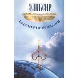 Алферов-Карпов С. Эликсир бессмертной жизни