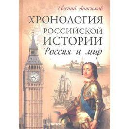 Анисимов Е. Хронология российской истории. Россия и мир