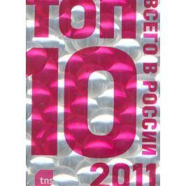 Усольцева О. (ред.) 2011 Топ 10 всего в России